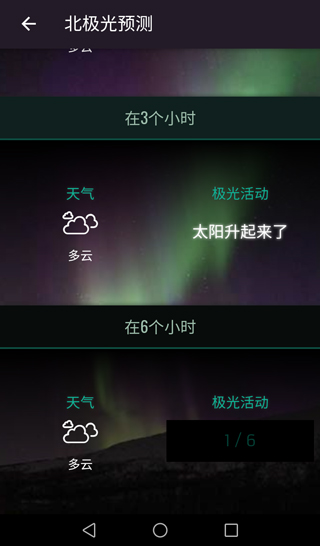 App screenshot chinese front view